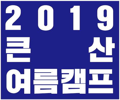 2019 큰산스쿨 여름캠프